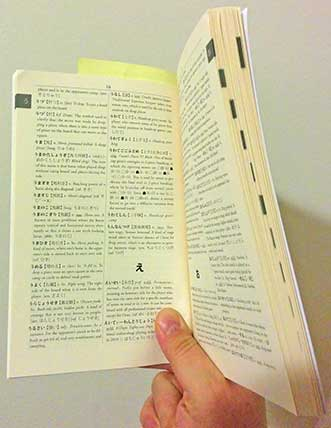 Inside Shogi Dictionary