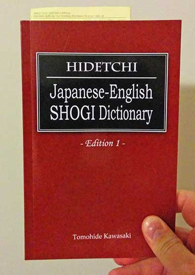 Shogi Dictionary Cover